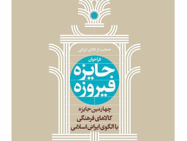 انتشار فراخوان چهارمین دوره جایزه فیروزه