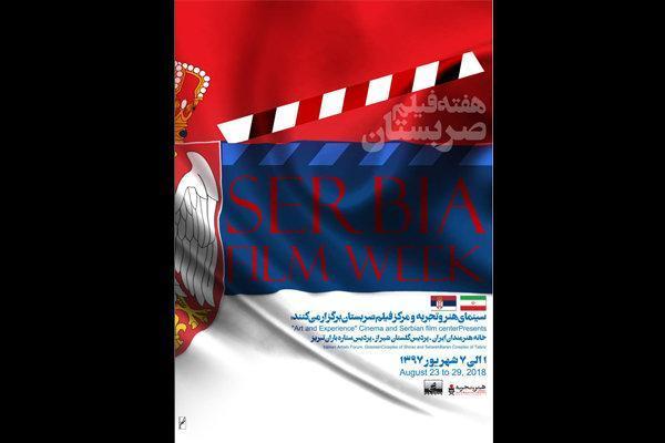 افتتاح هفته فیلم صربستان در خانه هنرمندان