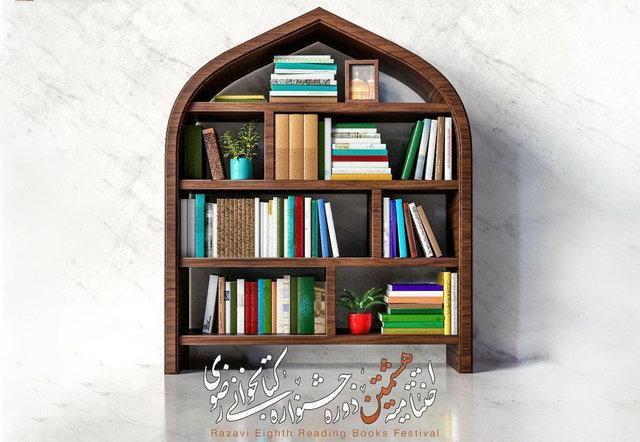 اختتامیه جشنواره کتابخوانی رضوی برگزار می گردد