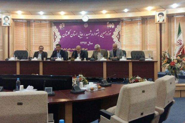 دستگاه های برتر در نوزدهمین جشنواره شهید رجایی گلستان معرفی شدند