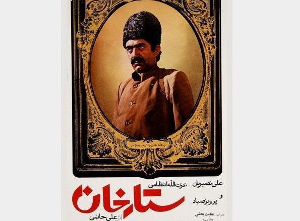 رونمایی از صحنه های مرمت گردیده فیلم حاشیه دار علی حاتمی