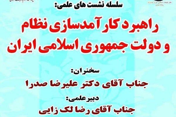 راهبرد کارآمدسازی نظام و دولت جمهوری اسلامی ایران آنالیز می گردد