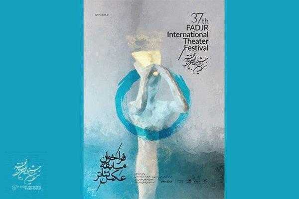 شروع پذیرش آثار در بخش مسابقه&shy عکس جشنواره تئاتر فجر