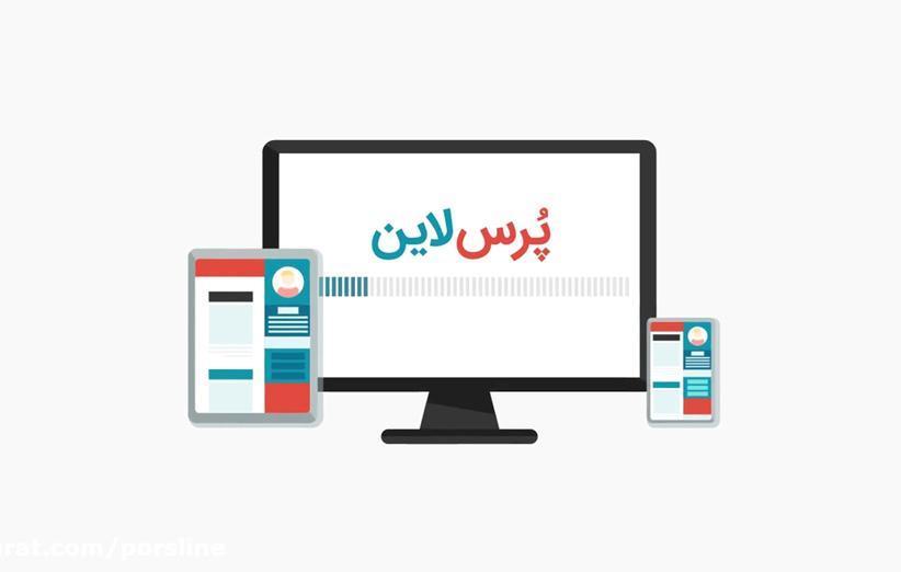 معرفی سرویس پُرس لاین؛ یک پلتفرم حرفه ای برای پرسشنامه های آنلاین