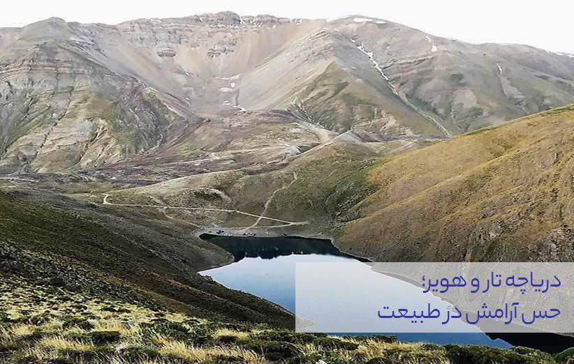 دریاچه تار و هویر؛ حس آرامش در طبیعت
