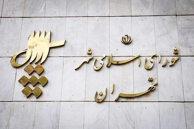اطلاعات حقوق مدیران شهرداری تهران در دسترس عموم نهاده شد