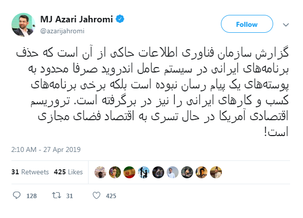 واکنش جهرمی به حذف بعضی برنامه های کسب و کار ایرانی در اندروید