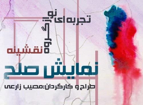 گروه تئاتر معلولان ذهنی ایران پرچم صلح برافراشتند