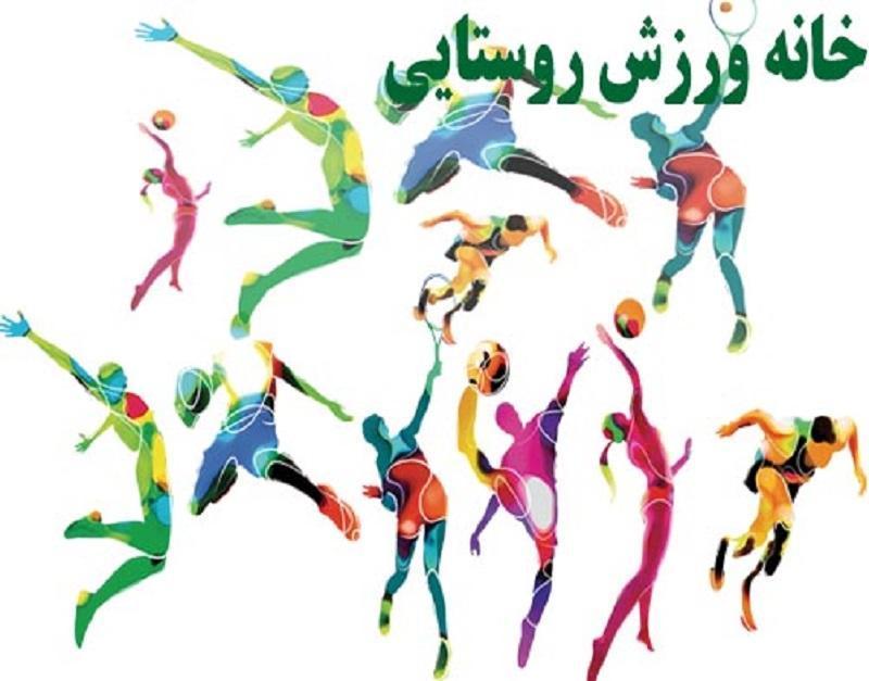 راه اندازی 9 خانه ورزش روستایی همدان