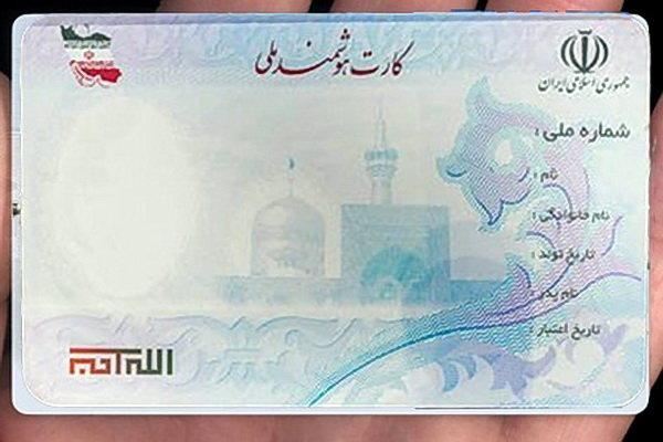 تحویل بیش از 45 میلیون کارت ملی هوشمند به شهروندان