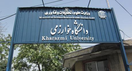 مرکز تخصصی آموزش شهروندی ویژه دانشجویان دانشگاه خوارزمی تاسیس می گردد
