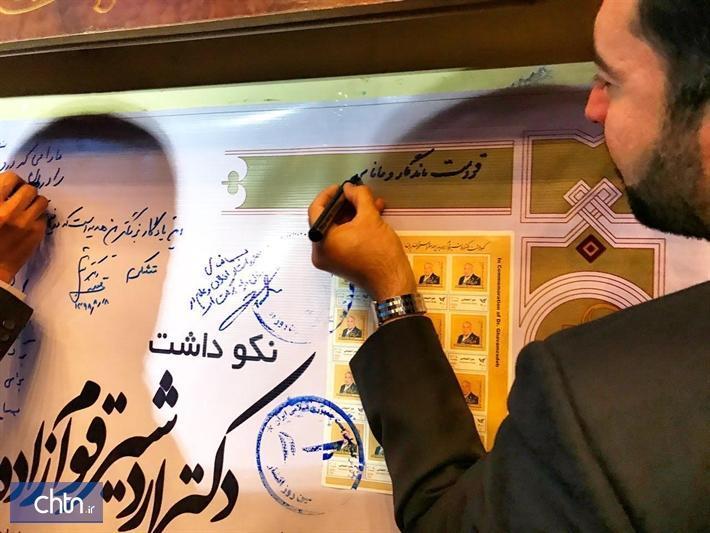 رونمایی از تمبر نکوداشت پدر پیوند مغز استخوان ایران
