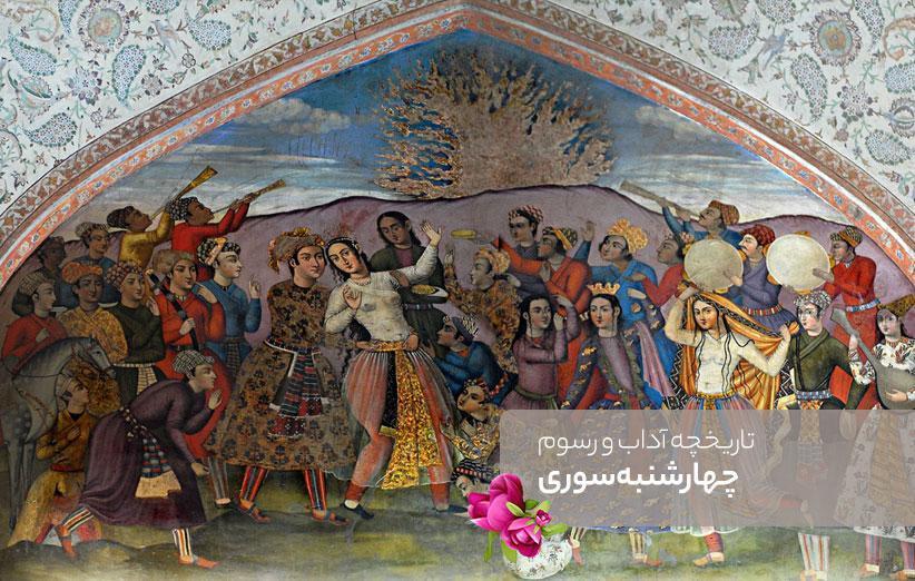 تاریخچه آداب و رسوم چهارشنبه سوری