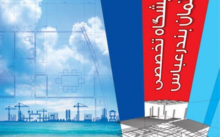 ششمین نمایشگاه صنعت ساختمان بندرعباس