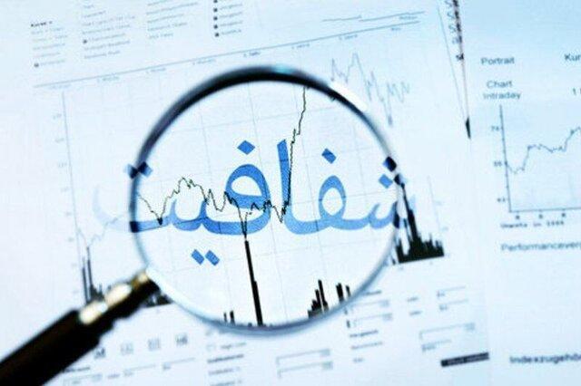 انتشار 8000 سند در سامانه انتشار و دسترسی آزاد به اطلاعات