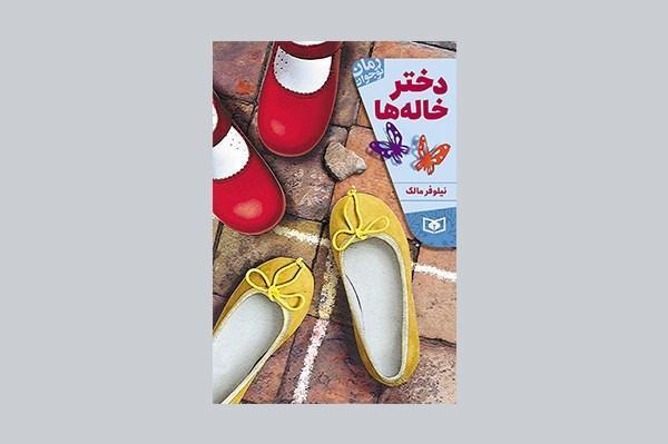 رمان نوجوان دختر خاله ها منتشر شد