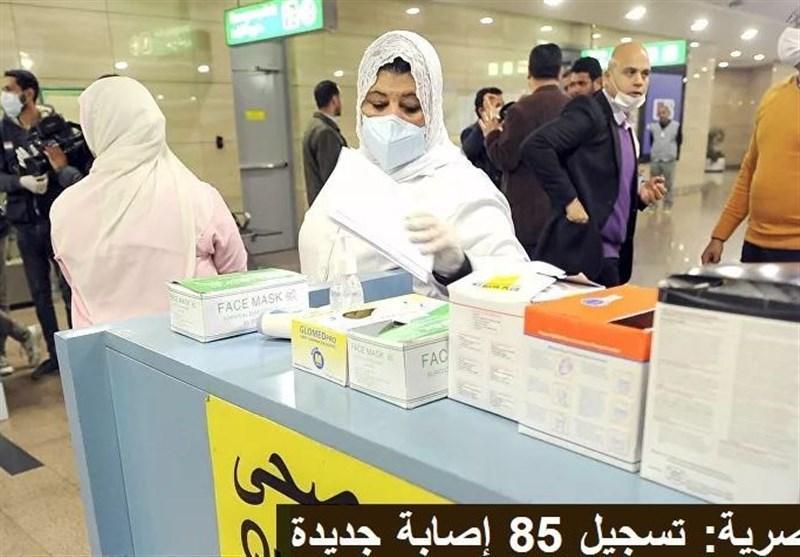 کرونا، جان باختن 16 مبتلا و ثبت 774 مورد جدید ابتلا در مصر