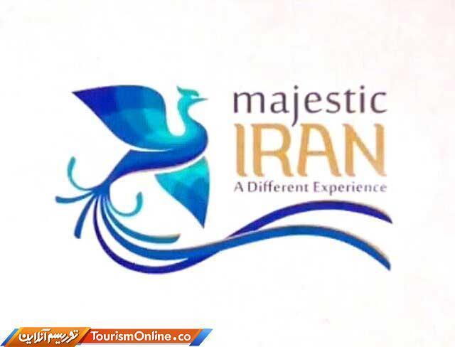 برند گردشگری ایران رونمایی شد