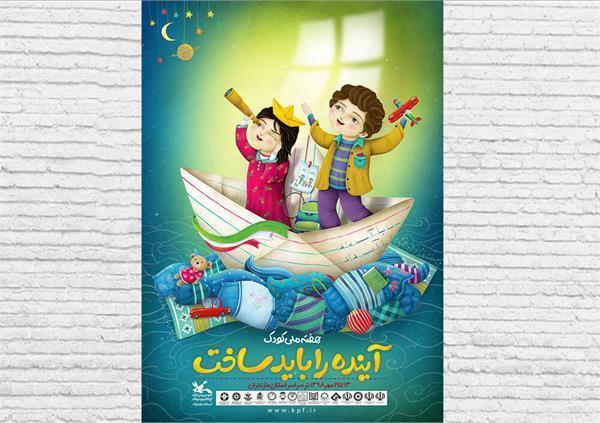 برنامه های کتاب محور ویژه هفته کودک اعلام شد