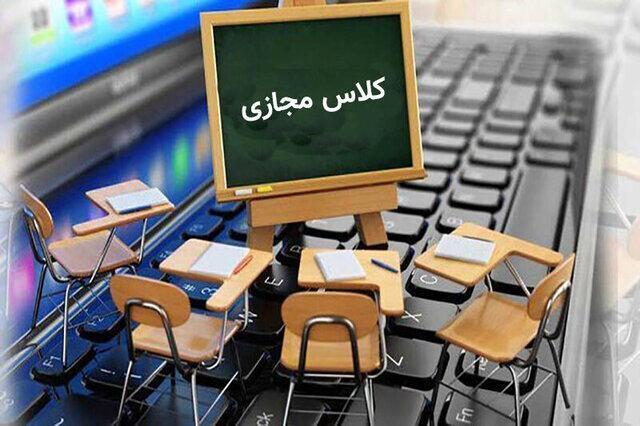 به جای آموزش مجازی، بگوییم کلاس مجازی