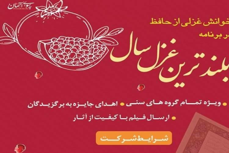 خوانش غزلی از حافظ در برنامه بلندترین غزل سال