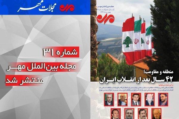 شماره سی و یکم مجله بین الملل مهر منتشر شد