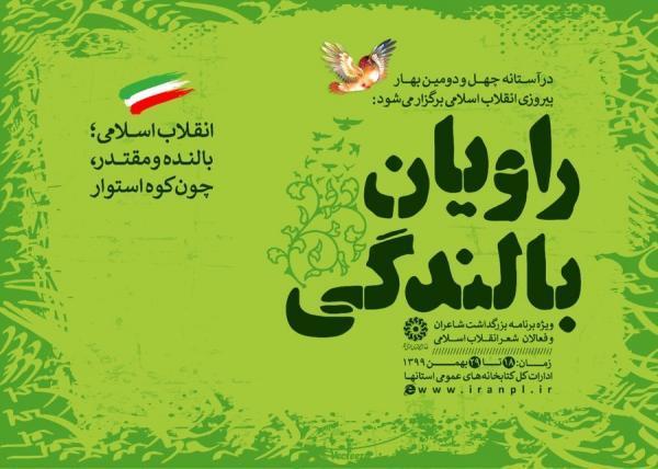 افتتاحیه تجلیل ملی از شاعران و فعالان شعر انقلاب اسلامی برگزار می شود