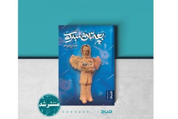 کتاب نو نشر صاد؛ بچه تان مبارک