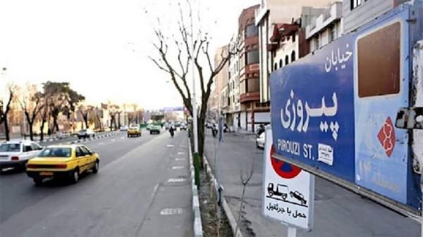 ماجرای فیلم برهنه شدن یک زن در خیابان پیروزی