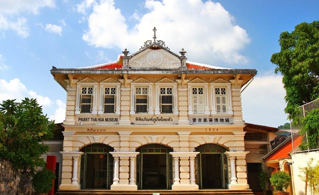 موزه تای هوا در پوکت